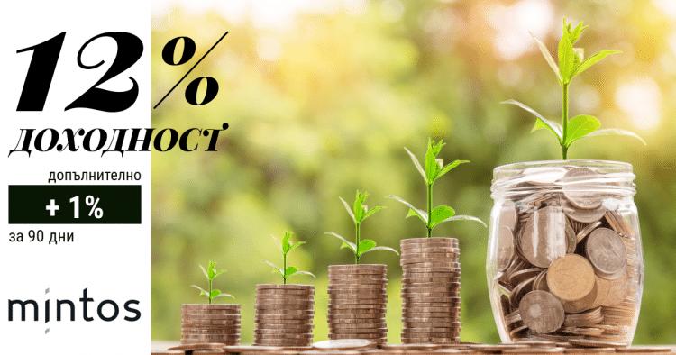 годишна лихва от 12% доходност носи Минтос