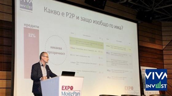 Възможности за P2P инвестиране