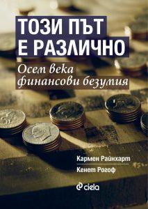 книги за инвестиции инвестиране финансова криза финансови кризи