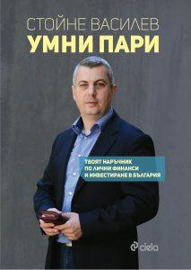 книги за инвестиции инвестиране пари предприемачество собствен бизнес