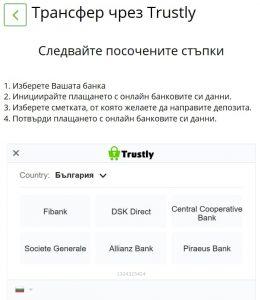 Trustly банки България