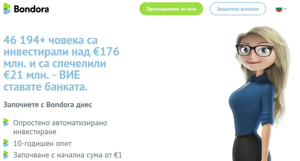 Bondora Go&Grow GG разумна инвестиция