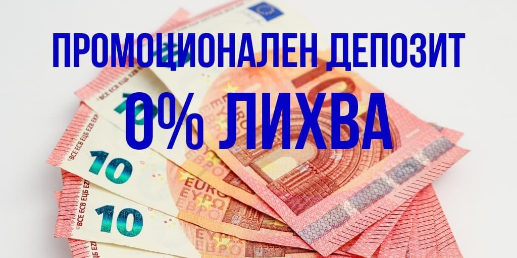 банки високи лихви по депозити промоционален