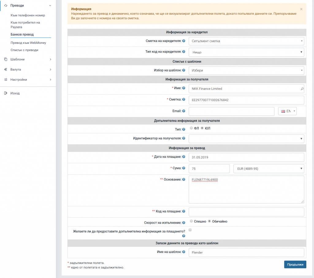 """платежно нареждане за Flender в Paysera, като се използва """"Банков превод"""""""