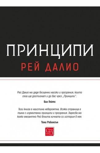 Принципи на Рей Далио успех в инвестирането и инвестициите за успешния инвеститор