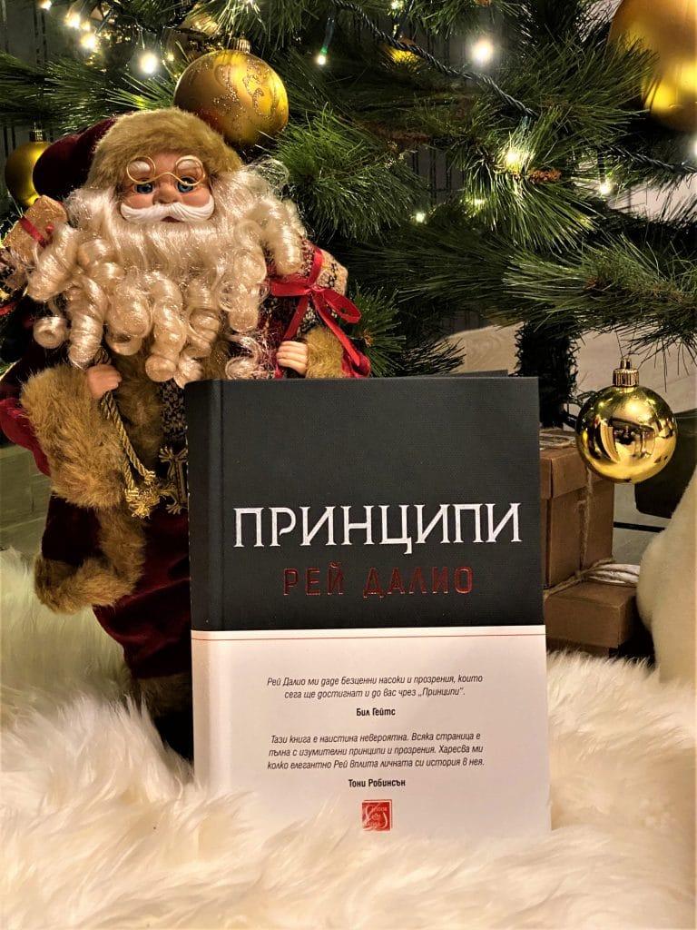книга коледен подарък за цял живот рей далио принципи