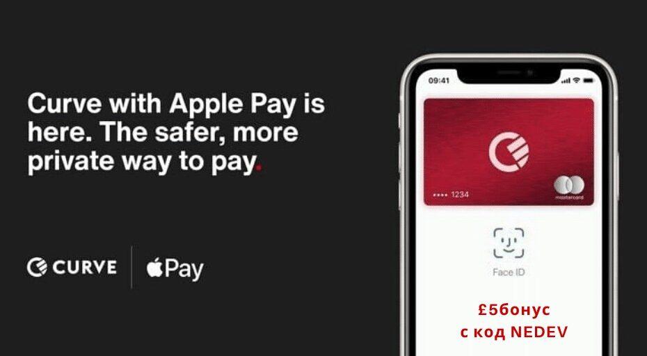 Curve Bonus Promo Code Apple Pay промо код бонус курве
