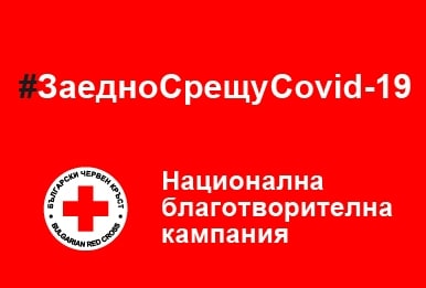 Revolut и БЧК срещу коронавирус COVID-19 в България револют револут
