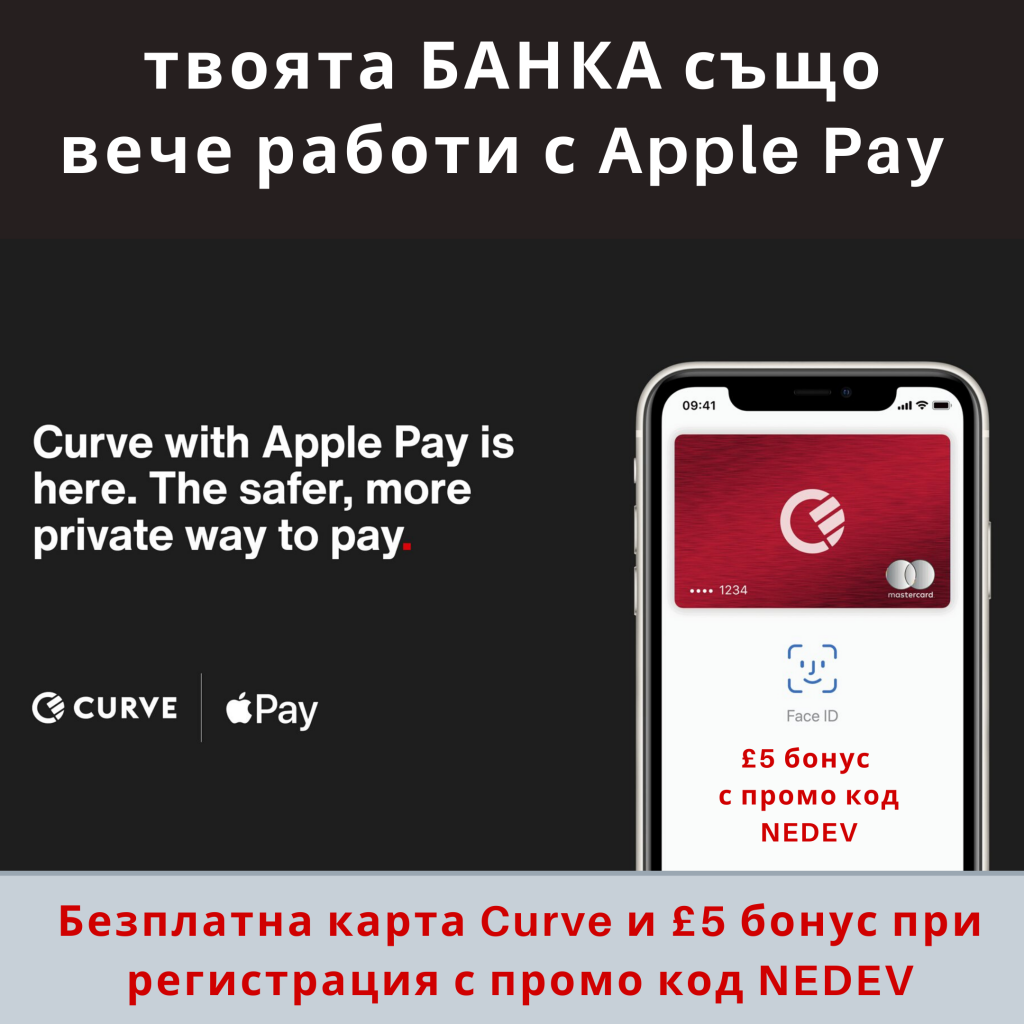 Apple Pay Curve Bonus Promo code 5