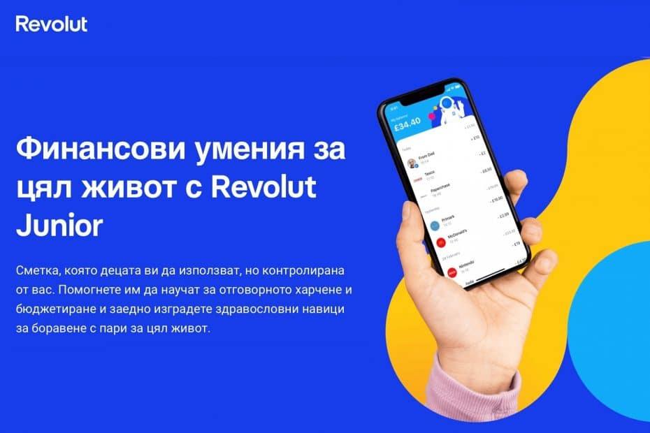 Revolut Junior в България