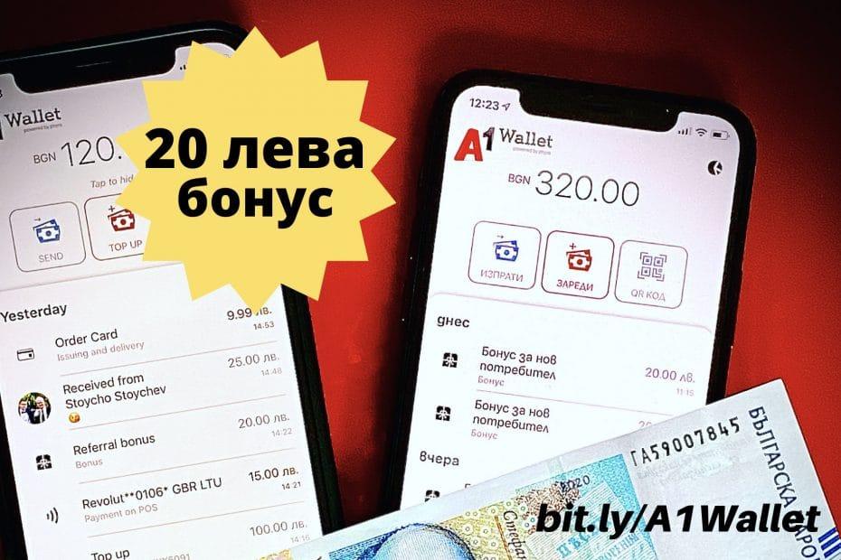 20 лева бонус за A1 Wallet