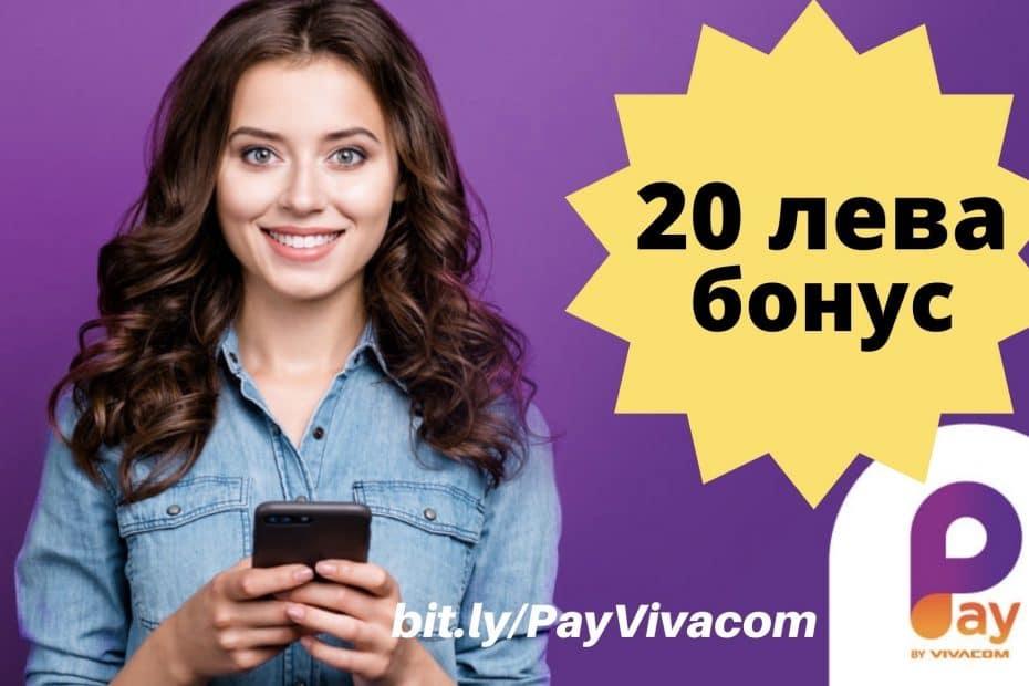 Pay by Vivicom 20 лева бонус