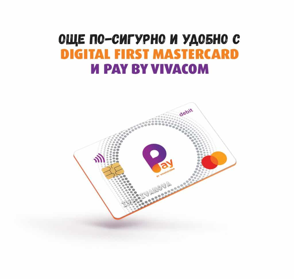 Pay by Vivacom карта