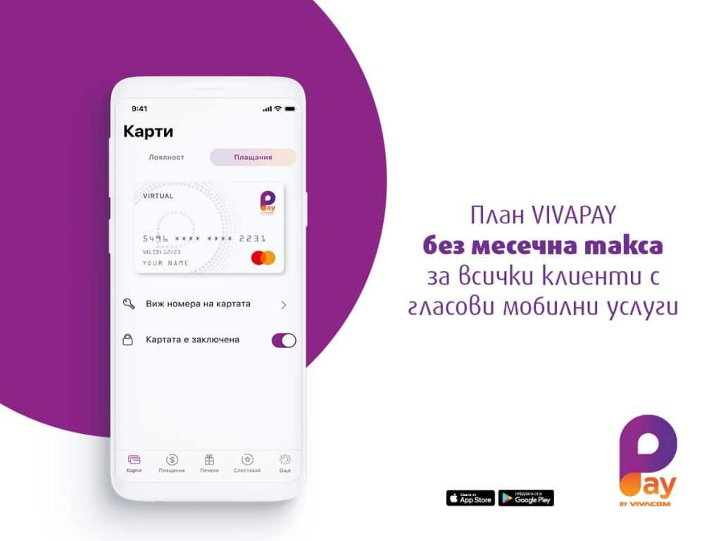 Pay by Vivacom без месечна такса