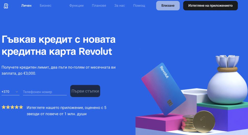 Revolut Bank България предимства и недостатъци