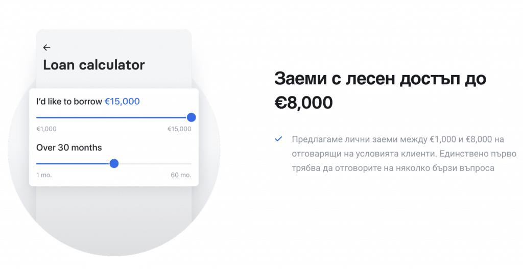 Revolut Bank България предимства и недостатъци заеми