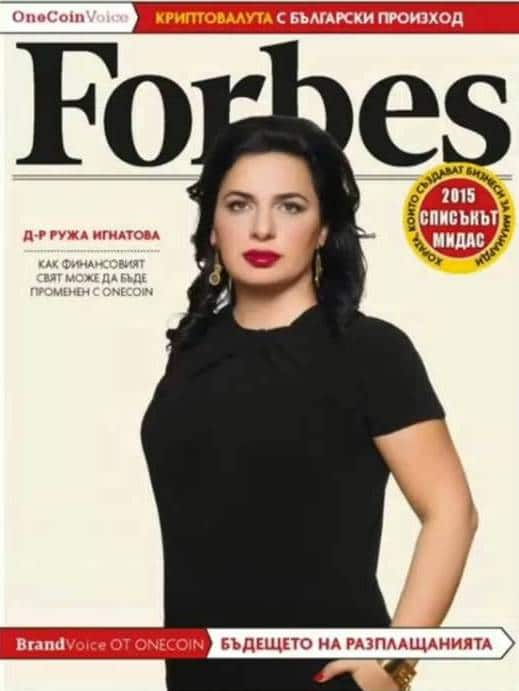 Крипто кралица българска