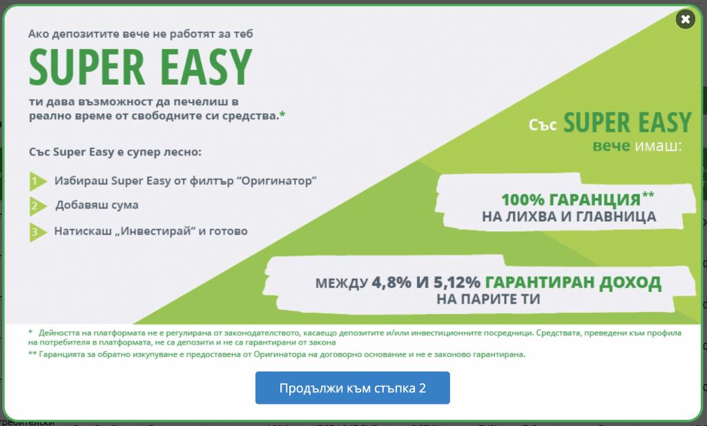 Как да инвестирам в Super Easy на иуво iuvo